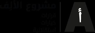 مشروع الألف logo